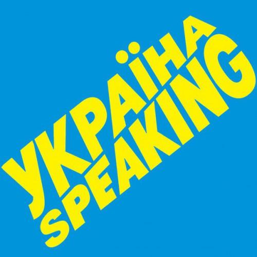 Англійську хочуть зробити другою державною мовою в Україні