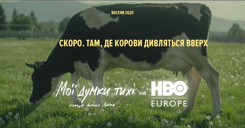 Українська стрічка вийде на стрімінговій платформі  HBO Europe