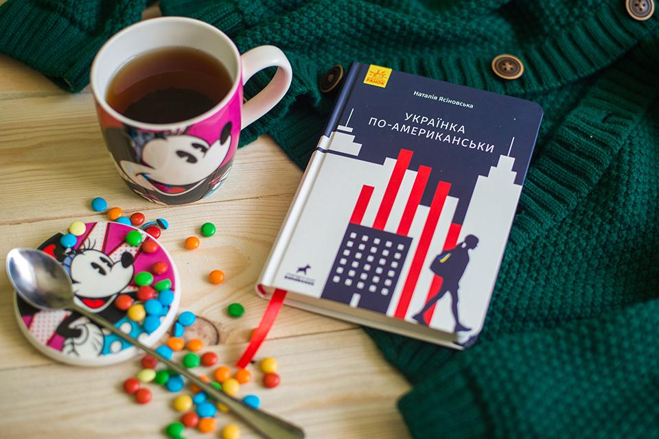 Українська письменниця написала книгу про те, як почуваються підлітки у еміграції