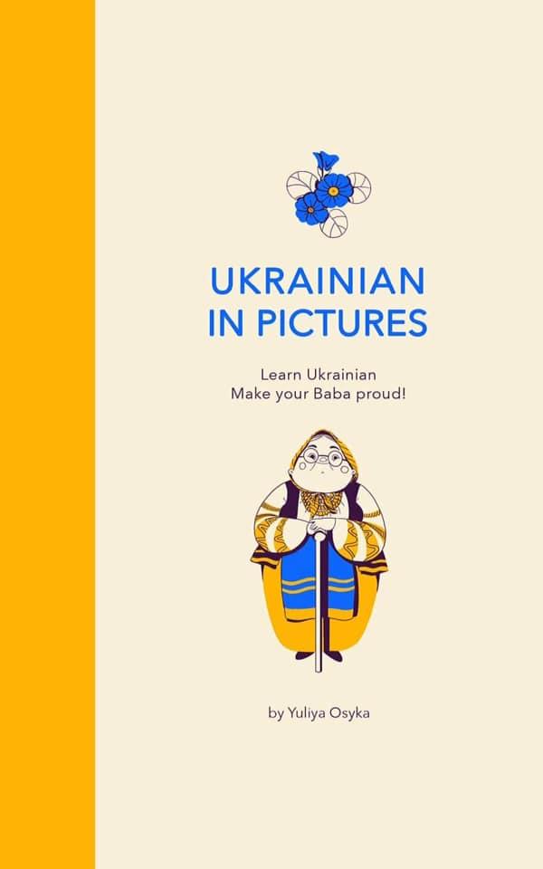 Make your Baba proud! У США українка створила  ілюстровану книжку по вивченню української мови