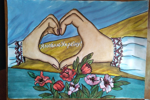 Дітей української діаспори запрошують взяти участь у всеукраїнському конкурсі малюнків та фотографій «Що для мене Україна?»