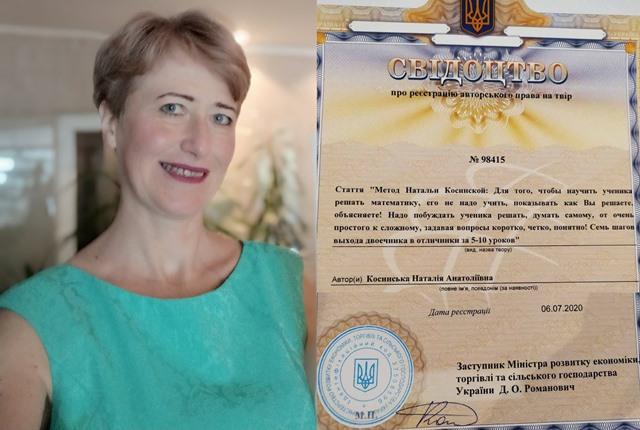Українська вчителька знайшла спосіб як вивести двієчника у відмінники
