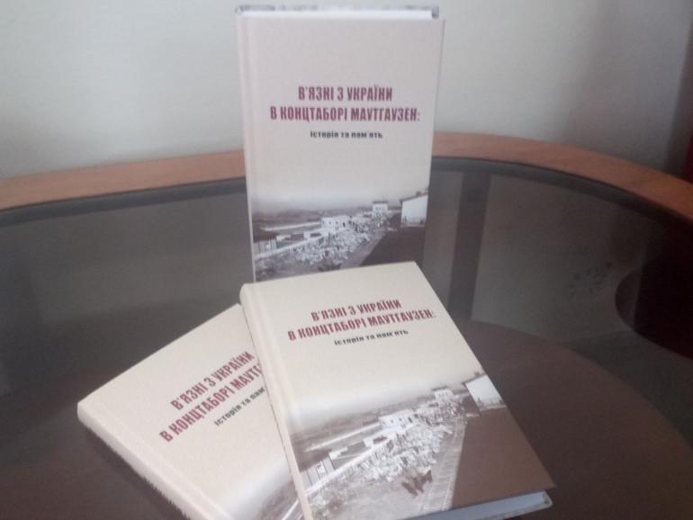 Вийшла у світ книга про українських в'язнів