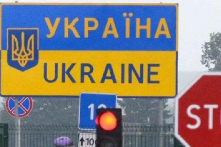 Україна скасовує заборону на в'їзд для іноземців