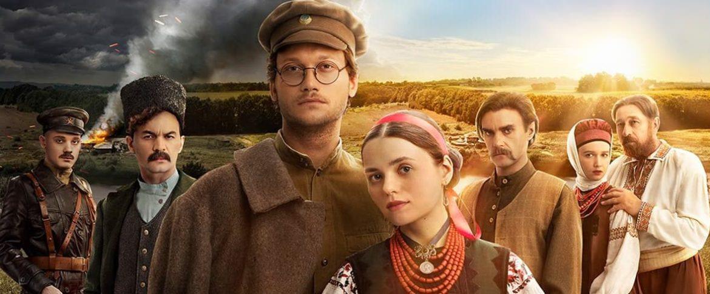 В Україні презентували історичну драму про життя у часи Радянського Союзу (Відео)