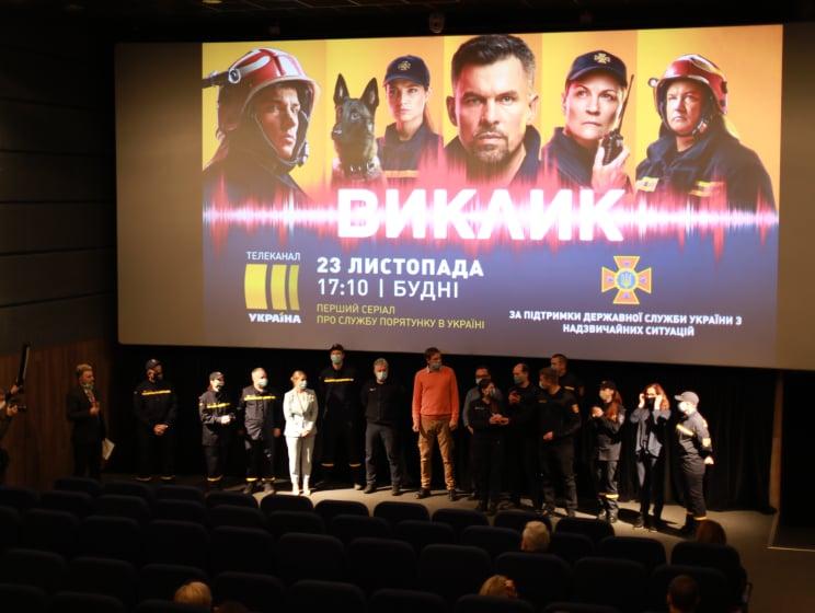 Презентували перший український серіал про рятувальників