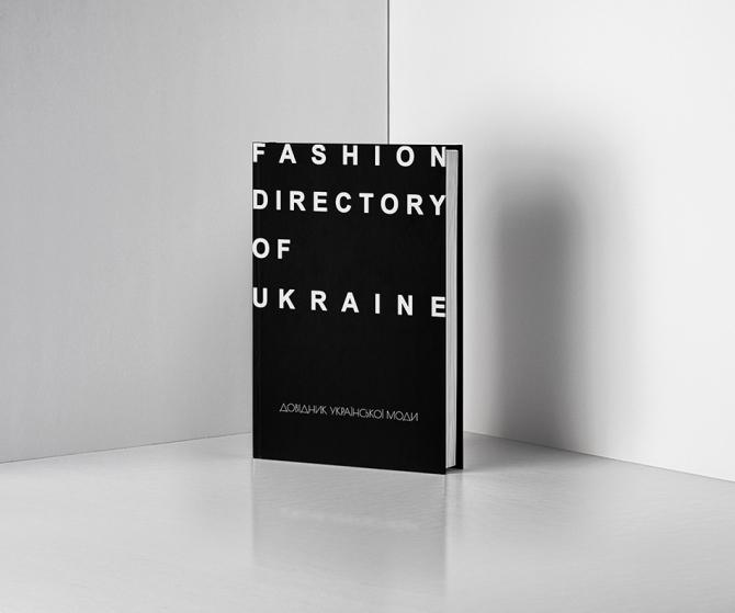 Книгу про українську моду видали англійською мовою