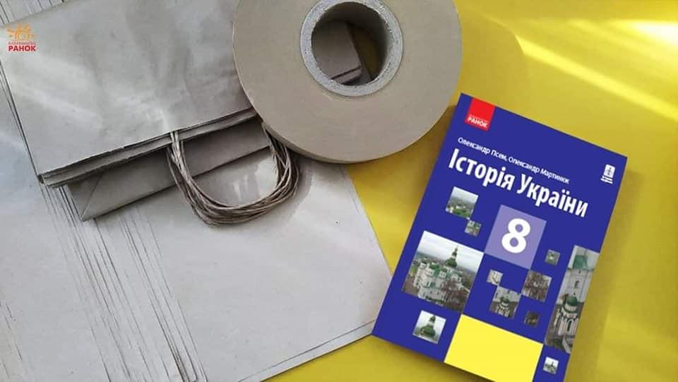 В Україні створили антибактеріальний папір