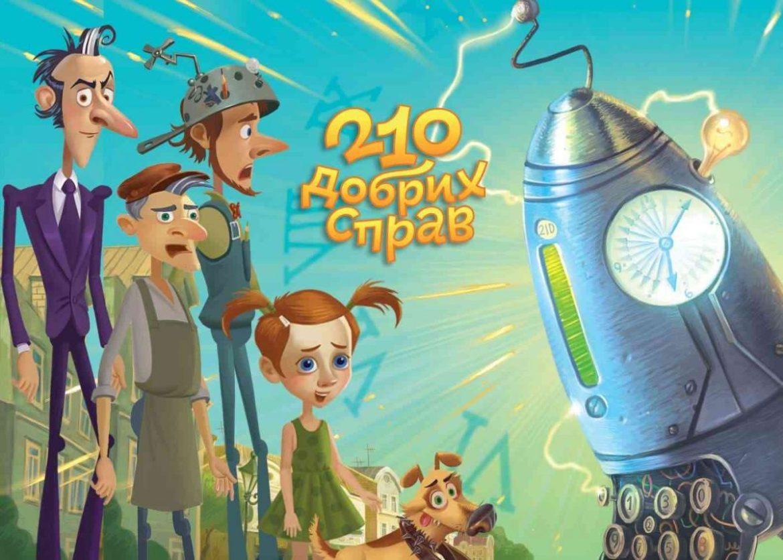 Відбулася прем'єра українського дитячого мультсеріалу «210 добрих справ» (Відео)