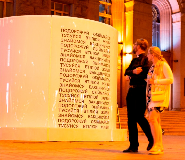 В Україні відкрили інтерактивні інсталяції про вакцинацію