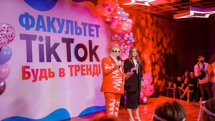 Перший у світі факультет «TikTok» з'явивися в Україні